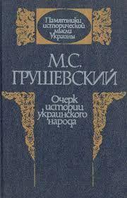 М.С.Грушевский Очерк истории украинского народа