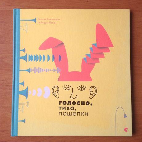 Дитяча книга «Голосно, тихо, пошепки» Романа Романишин, Андрій Лесів