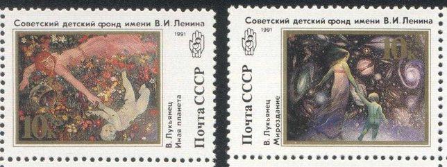 """""""Мироздание"""", марки СССР 1991"""
