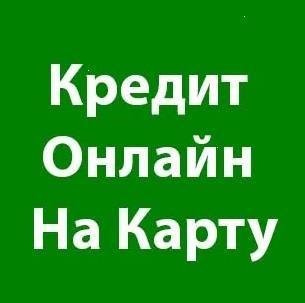Моментальный Кредит на карточку по Украине до 300 000