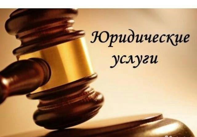 Юридична консультація, послуги, обслуговування
