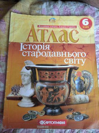 Атлас  історія стародавнього світу 6 клас