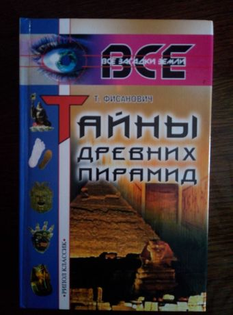 Книга Тайны древних пирамид, Т. Фисанович