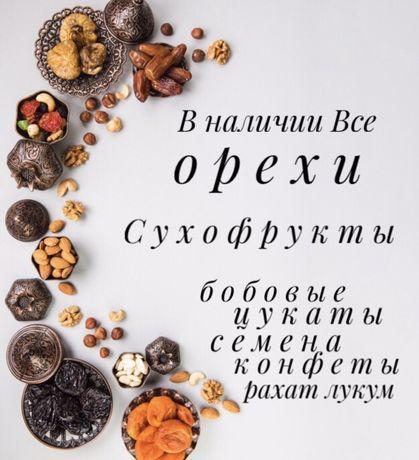 Орехи,сухофрукты,бобовые,конфеты  САМЫЕ НИЗКИЕ ЦЕНЫ В Украине