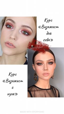 АКЦИЯ!!! Курсы макияжа/ Обучение макияжу/ Курсы визажа/ Макияж