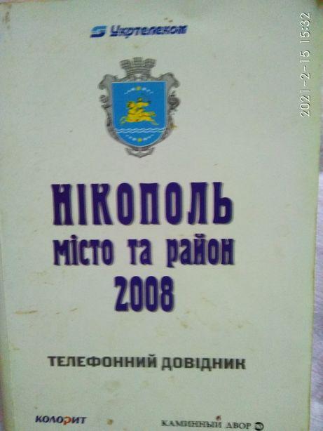 Телефонный справочник и карта Никополя