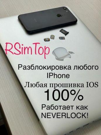 Разблокировка R-sim Gevey aio iPhone 5S 6 6S+ 7 8 Plus XS от оператора