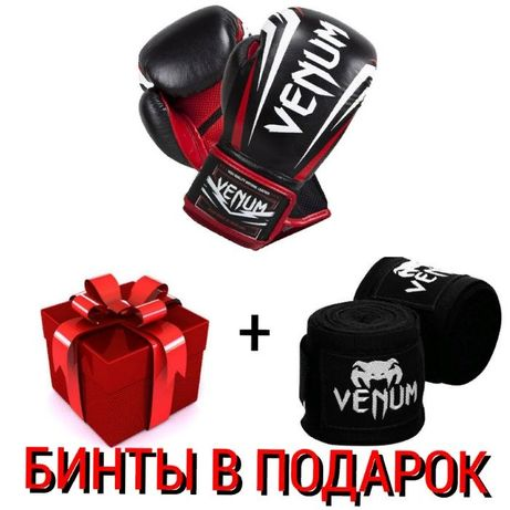 Боксерские перчатки/ боксерські Venum Sharp + бинты боксерские