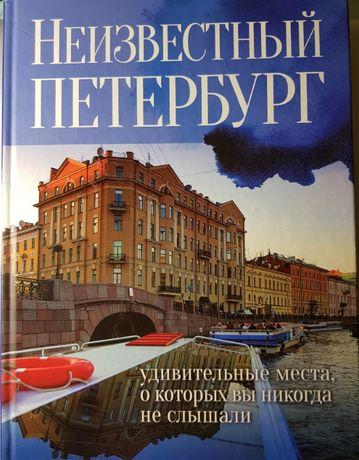 книга Неизвестный Петербург: удивительные места...