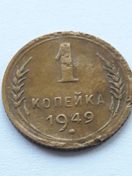 1копейка 1949г