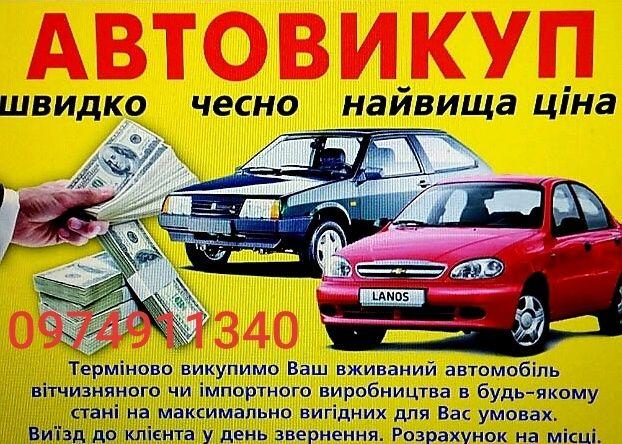Автовикуп ,Терміновий викуп автомобілів
