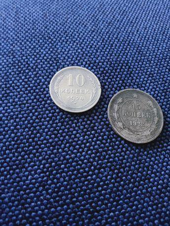 Монеты 1922, 1924 СССР, РСФСР