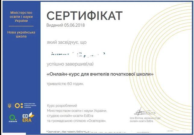 Сертификат EdEra 150 грн