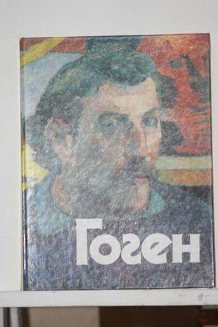 Книга искусство Гоген