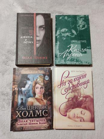 Книги Шерлок Холмс, Дівчина у потягу, Книга Аарона