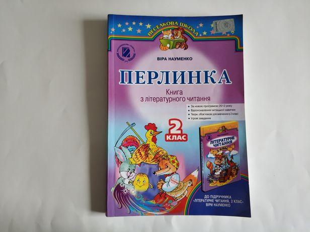 Книга з літературного читання ПЕРЛИНКА Віра Науменко 2 клас