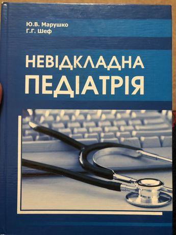 Невідкладна педіатрія Ю.В.Марушко, Г.Г.Шеф.