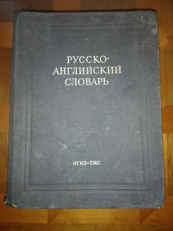 Русско- английский словарь 50 000 слов, 1949