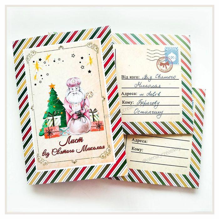 Лист від Миколая, лист від святого Миколая, письмо от Николая, Львов - изображение 1