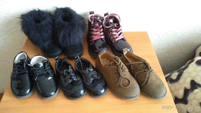 Взуття для дівчинки та хлопчика.Черевики,туфлі,угги