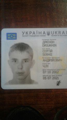 Найден паспорт. Дрюхин Сергей Андреевич.