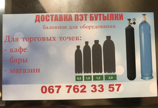 Пэт тара, бутылки пластиковые Затока