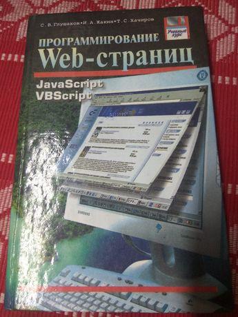 Програмування Web-сторінок (С.В. Глушаков, І.А. Жакин, Т.С. Хачиров)
