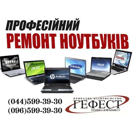 Ремонт ноутбука, ремонт ноутбуков, ремонт ноутбуків