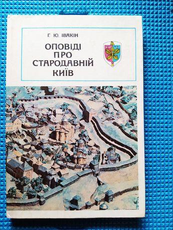 книга оповіді про стародавній Київ, автор Івакин Г.Ю.