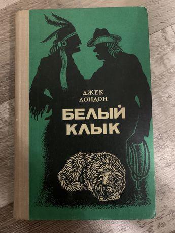 Книга «Белый клык» Джек Лондон