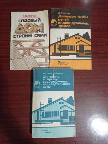 Книги по строительству Домов, печей, дымовых труб и отопления.
