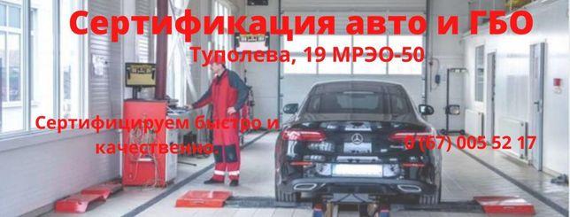 Сертификация авто США,Европа,ГБО|МРЭО-50 метров|Туполева 19