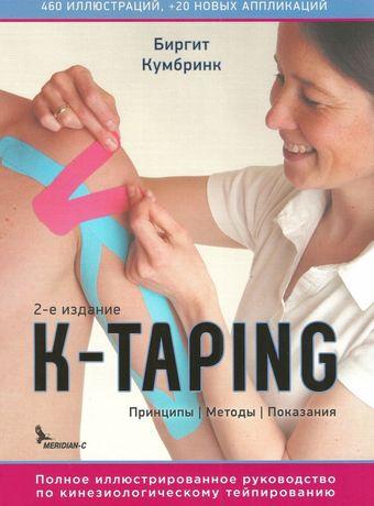 K-TAPING Биргит Кумбринк PDF