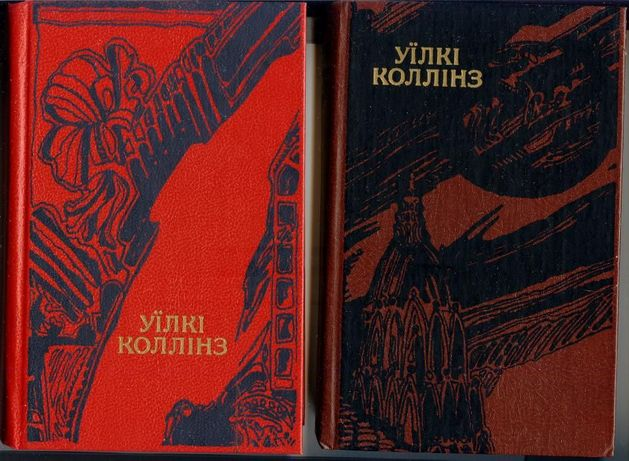 Детективы. Уилки Коллинз. Сочинения в 2-х томах