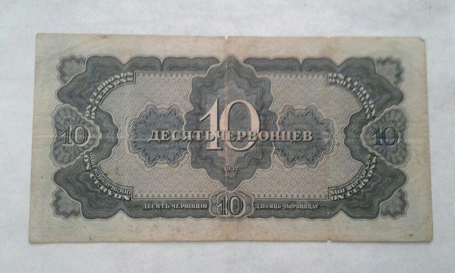 Продам 10 червонцев 1937 года
