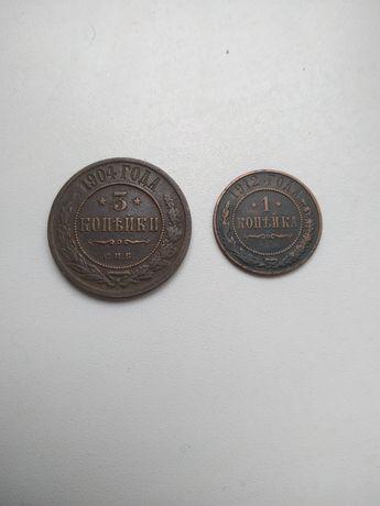 Монети 3 Копейки 1904 г. 1Копейка 1912г. СПБ
