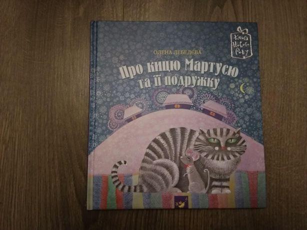 "Книга ""Про кицю Мартусю та її подружку"""