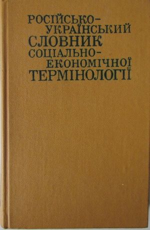 Російсько-Український словник соціально-економічної термінології