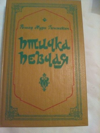 "Книга Гюнтекин ""Птичка певчая"""