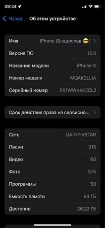Обменяю IPhone X на ваш  Xr