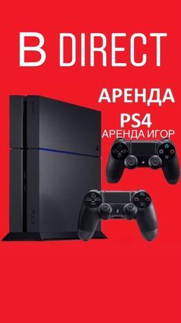Аренда ps4 2 джойстика фифа2020