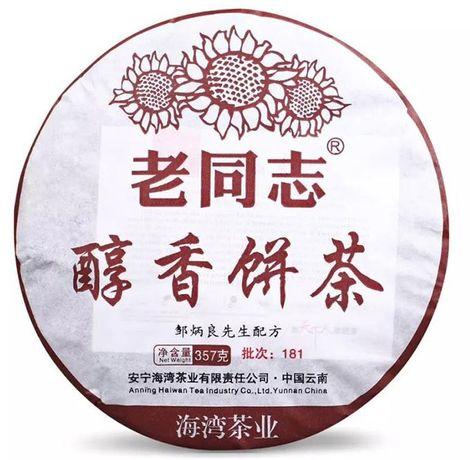 Чай Шу пуэр  Haiwan (Хайвань) 2017 Ripe Tea Chun Xiang Чунь Сянь(пуер)