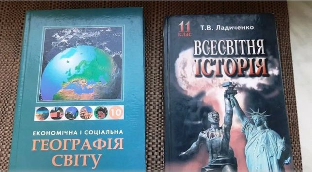 Підручники 7-9,10,11 клас історія, географія, фізика, геометрія