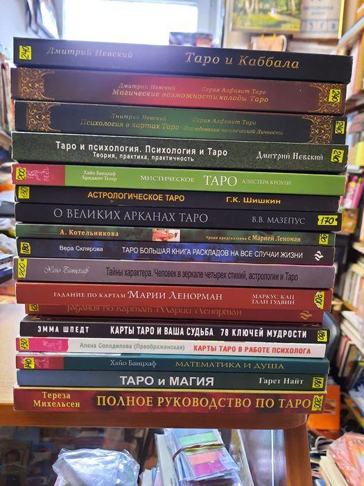 Книги по гаданию Полтава - изображение 1