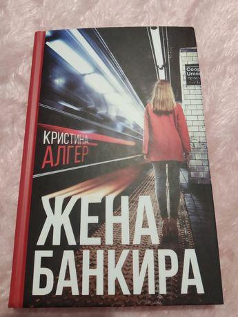 Жена банкира. Кристина Алгер