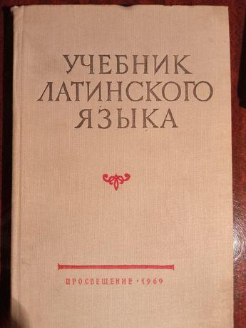 Учебник латинского языка. 1969г