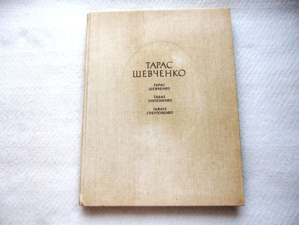 Т.Шевченко-альбом.Живопись, графика.1986 год