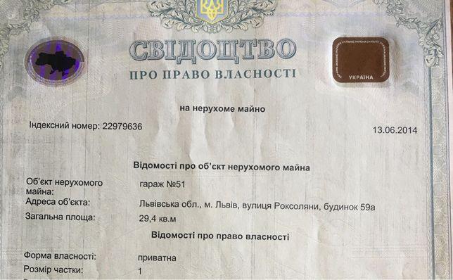 Гараж по вул Роксоляни 59А ціна 8700 за м2