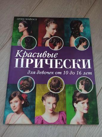 """Книга """"Красивые прически для девочек от 10 до 16 лет"""", Эрик Майост"""