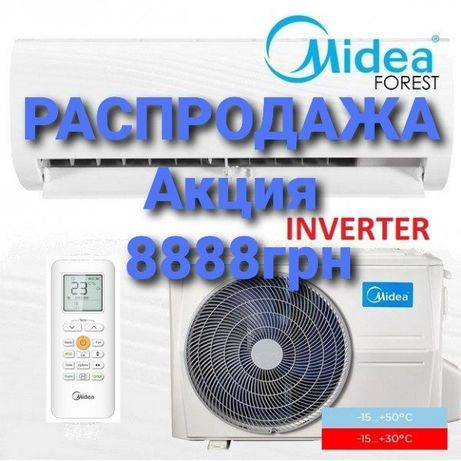 РАСПРОДАЖА Со Склада Midea Forest Inverter